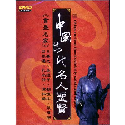 中國古代名人聖賢-書畫名家 DVD