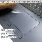 【Ezstick】喜傑獅 CJSCOPE SX-570 GT TOUCH PAD 觸控板 保護貼