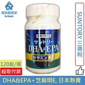 SUNTORY 三得利 DHA&EPA+芝麻明E 120錠/瓶◆德瑞健康家◆