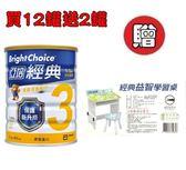 亞培經典3號 優質成長奶粉850g X12罐+贈2罐 7288元【加贈經典益智學習桌】