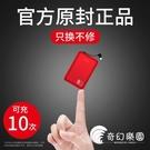 行動電源-超薄迷你大容量便攜毫安MIUI蘋果6通用vivo華為oppo手機專用女移動電-奇幻樂園
