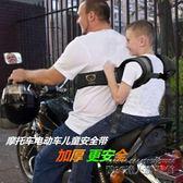 兒童機車電動車安全背帶綁帶   IGO