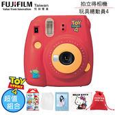 【限量販售】超值組合 富士 FUJIFILM instax mini 9 拍立得 ToyStory4 玩具總動員 公司貨