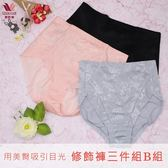 華歌爾-雙11大省團美臀 70-76 修飾褲3件組(B組)用美臀吸引目光-限時優惠QE0888-AB