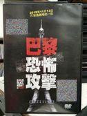 影音專賣店-P09-424-正版DVD-電影【巴黎恐怖攻擊】-2015年11月13日巴黎最黑暗的一夜