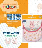 卡比兔可爱卡通印花2件套口水巾 HOT BISCUITS 【MIKIHOUSE】70-2948-781