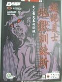 【書寶二手書T4/音樂_E5H】超絕貝士地獄訓練所(附1CD)_MASAKI,  吳嘉芳