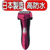 《快速出貨》日本IZUMI【FR-V458】A-Drive溼剃高防水三刀頭電鬍刀 日本製造
