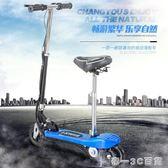 電動滑板車成人可折疊式兩輪代步車電瓶車成人車女性迷你型電動車【帝一3C旗艦】IGO
