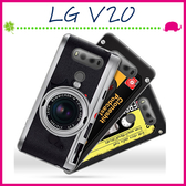 LG V20 H990d 創意彩繪系列手機殼 個性背蓋 磨砂手機套 經典圖案保護套 錄音機保護殼 硬式後殼