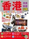 (二手書)香港美食旅遊攻略