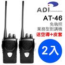 ADI AT-46 (2支裝) 送空導+皮套 免執照業務密話型手持式對講機 ◎超強防塵/防雨功能◎