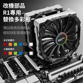 [ PC PARTY ] 快睿 Cryorig R1改裝用 金屬色造型框 白色