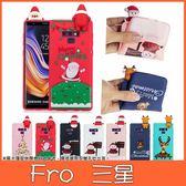 三星 Note9 Note8 S9 S9 Plus S8 Plus S8 彩繪聖誕趴趴娃 手機殼 全包邊 軟殼 保護殼