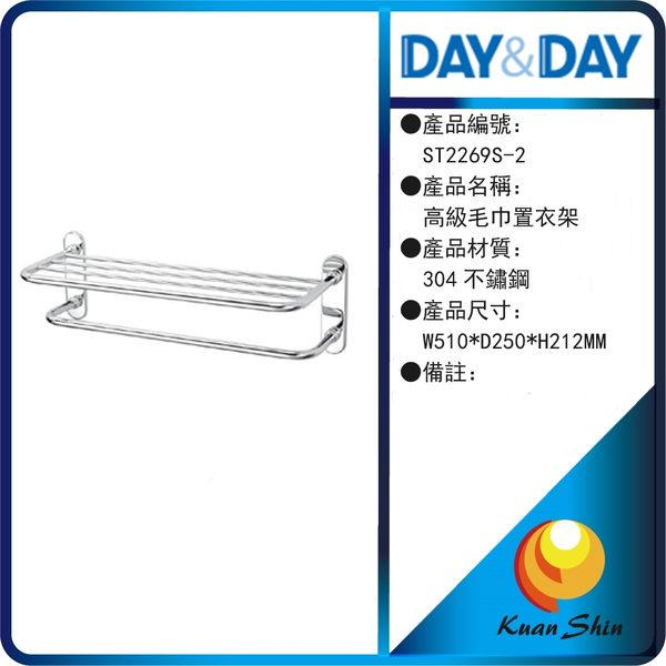 day&day日日家居生活精品 ST2269S-2  高級毛巾置衣架