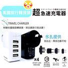 4.1A 超急速出國萬用轉接頭 台灣製造 4孔USB旅行轉換頭 插頭 旅行插頭 萬用旅行充電器/旅充