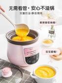 天際紫砂燉鍋嬰兒輔食鍋寶寶煮粥神器兒童電砂鍋小容量沙鍋1 2 人WD 一米阳光