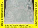 二手書博民逛書店罕見まなぎしの譜(日文原版)Y208076 森 正隆 探究社 出版1997