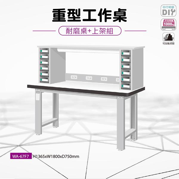 天鋼 WA-67F7《重量型工作桌》上架組(一般型) 耐磨桌板 W1800 修理廠 工作室 工具桌