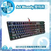 A4雙飛燕 Bloody B810R全彩青軸電競機械式鍵盤