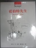 【書寶二手書T6/繪本_QFQ】藍伯特先生_桑貝