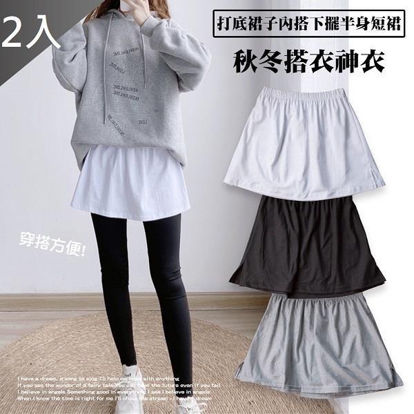 【南紡購物中心】【藻土屋】兩件式內搭裙遮屁神器-2入