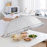 菜罩 遮菜罩家用可折疊蓋剩飯菜罩子防蒼蠅餐桌罩可拆洗防塵食物罩菜傘