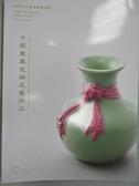 【書寶二手書T5/收藏_JQM】東京中央_中國重要瓷器及藝術品_2019/5/27