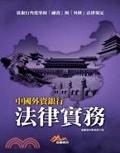 二手書中國外資銀行法律實務:從銀行角度掌握「融資」與「外匯」法律規定 R2Y 9789570835533