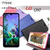 【愛瘋潮】LG Q60 冰晶系列 隱藏式磁扣側掀皮套 保護套 手機殼 側翻皮套
