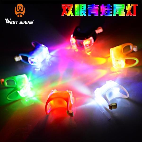 2個裝 車燈青蛙燈自行車夜騎兒童滑板車LED警示燈車尾燈【步行者戶外生活館】
