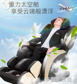 航科按摩椅全自動老人按摩器多功能太空艙揉捏推拿家用電動沙髮椅-享家生活館 YTL