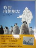 【書寶二手書T6/雜誌期刊_YCK】我的南極朋友_王自磐