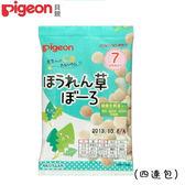 貝親-菠菜球/小饅頭/米餅(15g*4包)-四連包/Pigeon