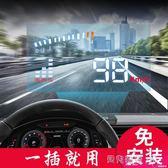 抬頭顯示器車載抬頭顯示器hud汽車通用obd車速投影儀高清懸浮數字顯示多功能 貝兒鞋櫃