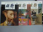 【書寶二手書T5/藝術_RIP】巨匠美術周刊_25+26+28冊_共3本合售_馬奈_培根等