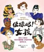 (二手書)使壞吧!女孩:歷史上100位勇於突破體制、改變世界的反骨女人