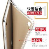 ipad mini2保護套矽膠軟殼超薄tz5144【每日三C】