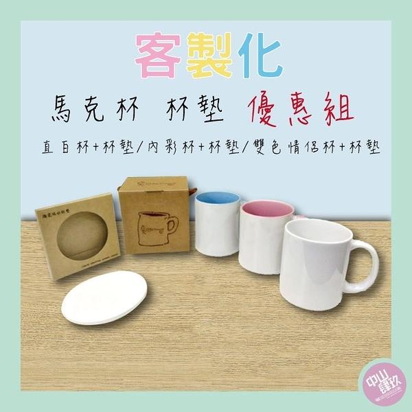 客製化商品 【雙色款】馬克杯+杯墊 優惠組 送禮首選 生日禮物 紀念日