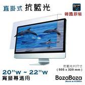 ㊣韓貨 BozaBoza 直掛式 抗藍光片 ( 22型 , 適用 20吋~22吋 寬螢幕 )
