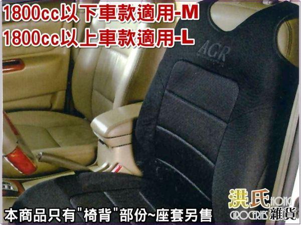 【洪氏雜貨】 A4712302688065 HY-655 椅背套 黑色 M號單入(現貨+預購)