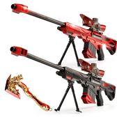 玩具槍 巴雷特連發電動水彈槍狙擊槍兒童玩具槍水晶彈搶吸水彈子彈男孩子 酷動3Cigo