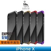 【妃航】LUPHIE iPhone X 雙截龍 鋁合金/金屬+玻璃/鋼化 免螺絲 邊框/保護殼/手機殼 送 觸控筆