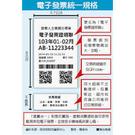 電子發票紙捲57mm*80mm*12mm 70ML/RL 單捲包裝 工廠直營 外感式感熱紙/電子發票(財政部規定統一規格)