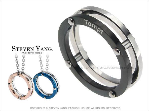 情人對戒 西德鋼戒指「動心」三款任選 項鍊戒指兩用*單個價格*