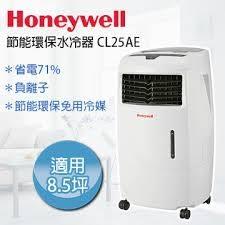 現貨米白色 全新公司貨 Honeywell 節能環保水冷器 水冷氣 移動式冷卻機 CL-25AE / CL25AE