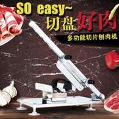 牛羊肉切片機手動 切肉機家用切肥牛刨肉片機凍肉商用加長刀片QM    西城故事
