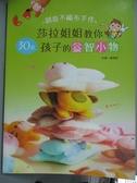 【書寶二手書T1/美工_YGP】創意不織布手作:莎拉姐姐教你30款孩子的益智小物_蔡秀珍