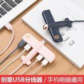 小飛機USB分線器多功能轉換擴展器筆記本電腦數據線蘋果車載接口 【雙十一狂歡】