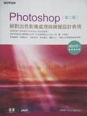 【書寶二手書T3/電腦_ZBC】Photoshop絕對出色影像處理與視覺設計表現(第二版)_張曼娜(Nana/娜娜老師)